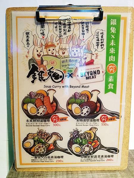 銀兔湯咖哩西門店 (40).jpg