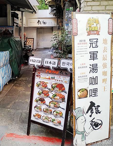 銀兔湯咖哩西門店 (99).jpg