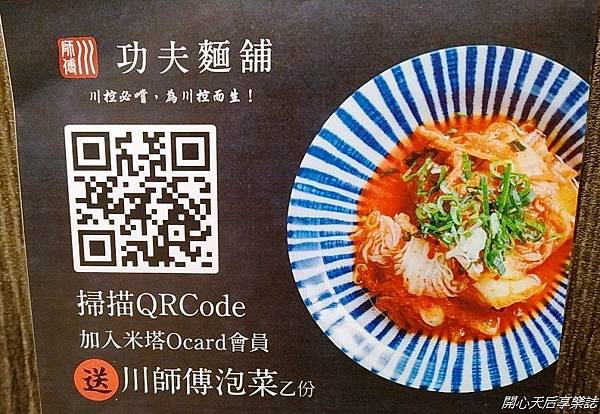 川師傅功夫麵舖–微風南山店 (18).jpg