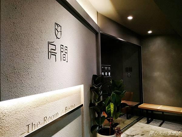 房間餐酒The Room Bistro (1).jpg