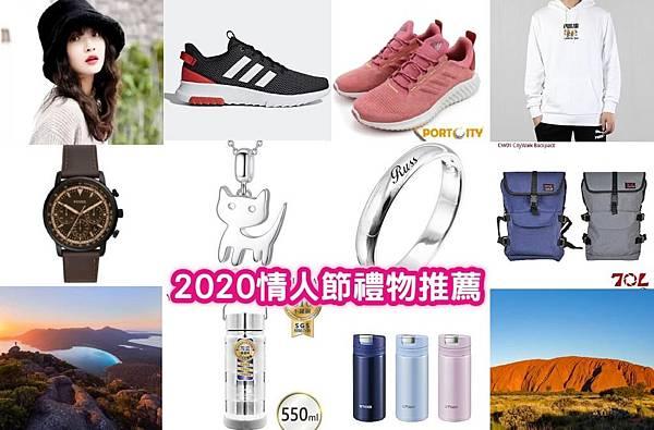 2020情人節禮物推薦.jpg