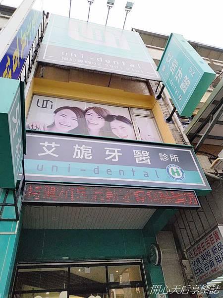 新莊艾旎牙醫診所 (1).jpg