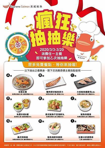 美威鮭魚專賣店 美河市店 (40).jpg
