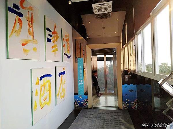 旗津道沙灘酒店 (39).jpg