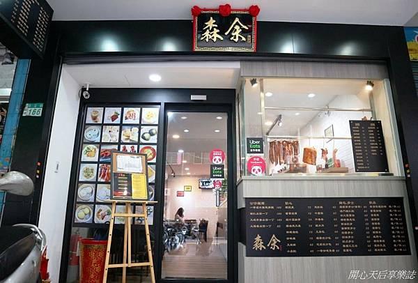 森余港式燒臘茶餐廳 (4).jpg