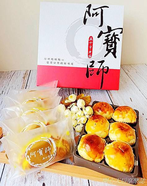 阿寶師咖哩餃蛋黃酥 (4).jpg
