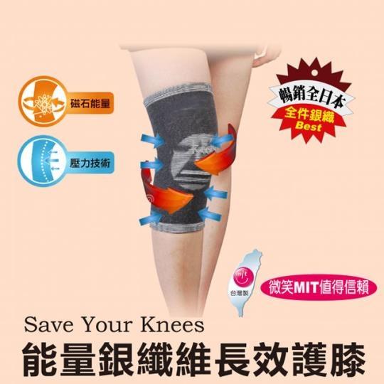 能量銀纖維長效護膝(1雙).jpg