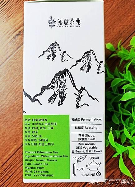 沁意養生茶苑 (9).jpg