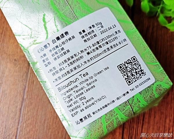 沁意養生茶苑 (11).jpg