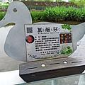 甲鳥園 (93).jpg