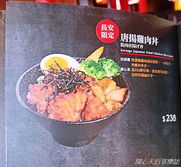 大河屋 - 長安店 (24).jpg