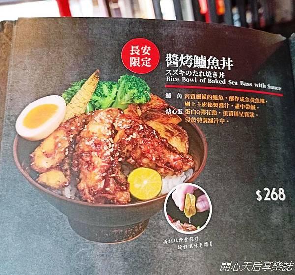 大河屋 - 長安店 (25).jpg