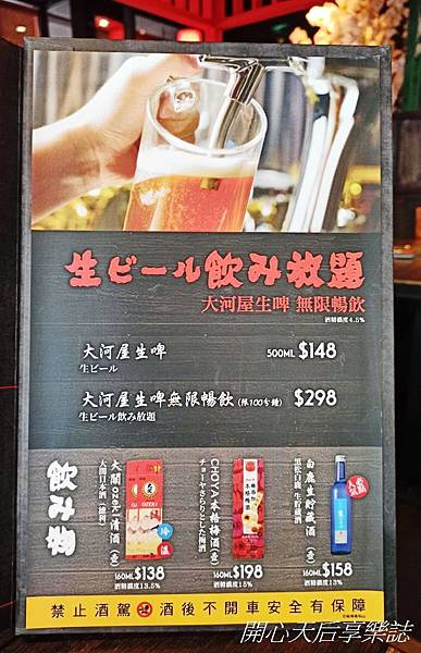 大河屋 - 長安店 (26).jpg