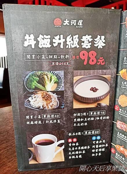 大河屋 - 長安店 (27).jpg