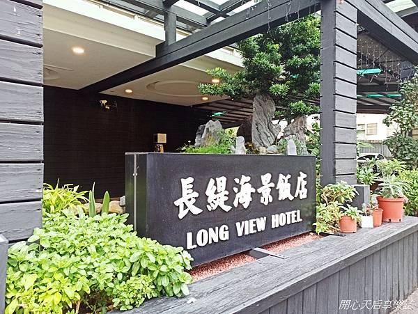 長緹海景飯店 (1).jpg