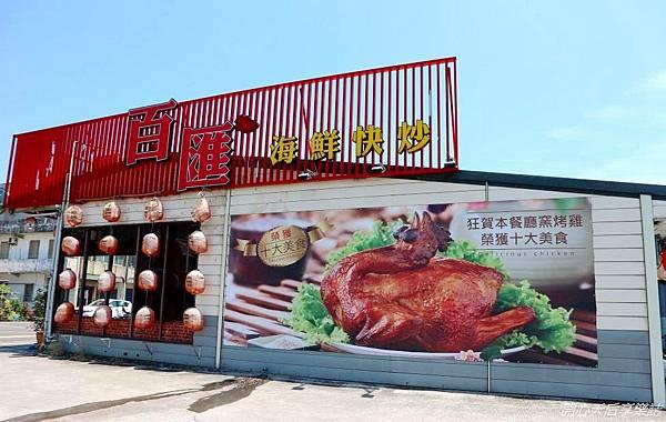 百匯窯烤雞海鮮快炒餐廳 (15)