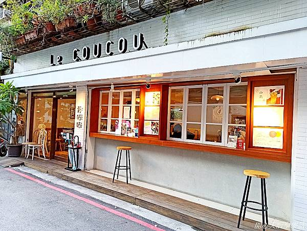 Le Coucou 穀咕咕小館 (1).jpg