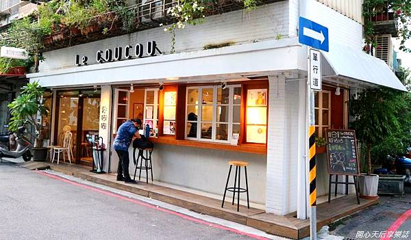 Le Coucou 穀咕咕小館 (36).jpg