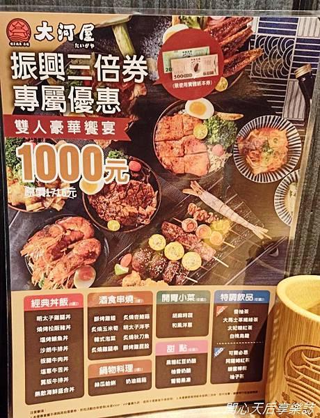 大河屋-桃園遠百店 (20).jpg