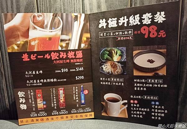 大河屋-桃園遠百店 (26).jpg