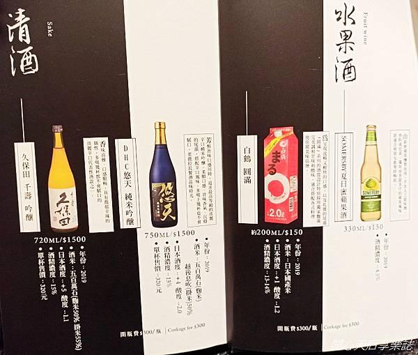二本松涮涮屋酒單 (3).jpg