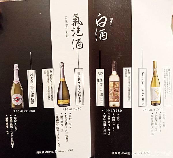 二本松涮涮屋酒單 (1).jpg