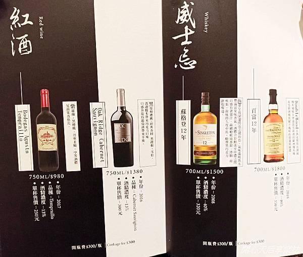 二本松涮涮屋酒單 (2).jpg