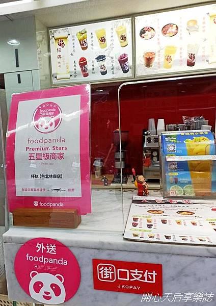 杯執咖啡茶飲專賣店 (12).jpg
