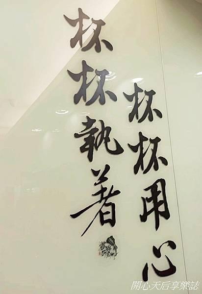 杯執咖啡茶飲專賣店 (20).jpg