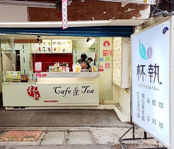 杯執咖啡茶飲專賣店 (24).jpg