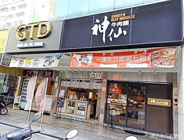 神仙川味牛肉麵 (1).jpg