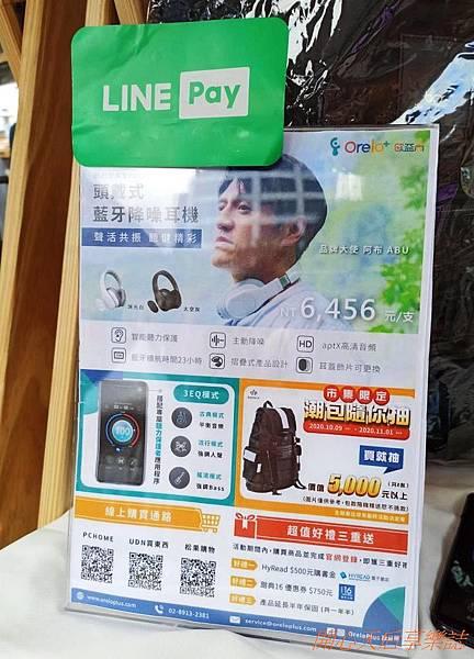 Orelo+ P103 有想法的聽力保護耳機 (11).jpg