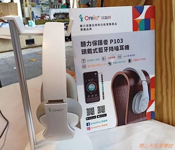 Orelo+ P103 有想法的聽力保護耳機 (13).jpg