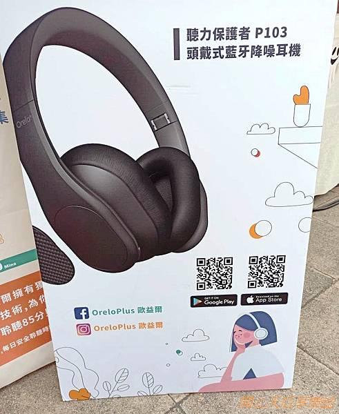 Orelo+ P103 有想法的聽力保護耳機 (21).jpg