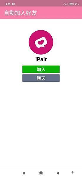 iPair (14).jpg