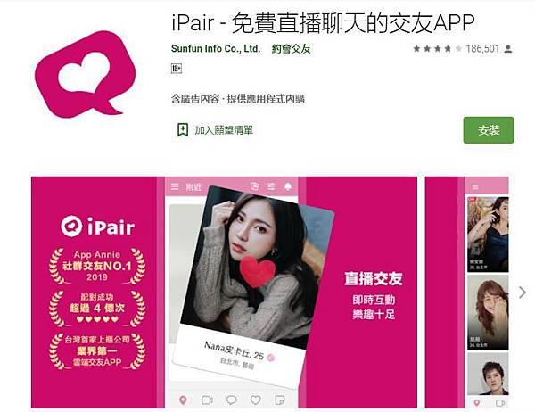 iPair (39).jpg