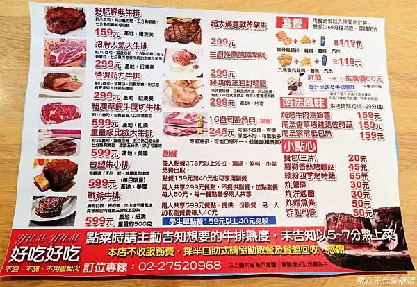 好吃好吃 帝寶店 (26).jpg