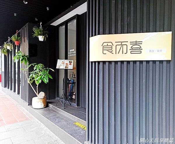 食而喜 (33).jpg