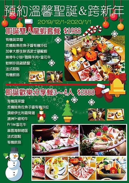 喜園涮涮鍋 民生浪漫店聖誕大餐.jpg