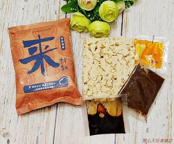 漢來美食 來拌麵 (3).jpg