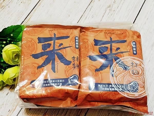 漢來美食 來拌麵 (2).jpg