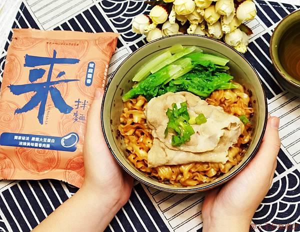 漢來美食 來拌麵 (15).jpg