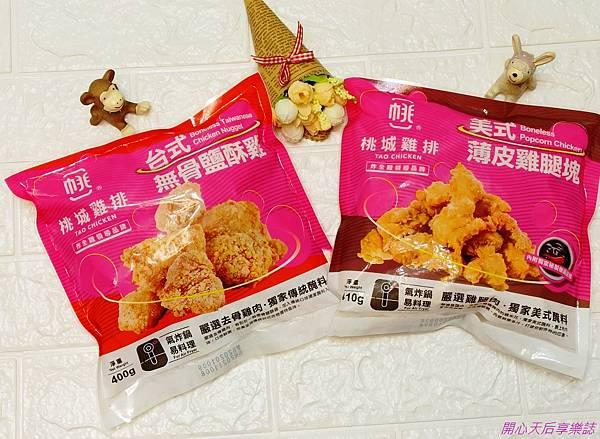 桃城雞排台式無骨鹽酥雞 美式薄皮雞腿塊.jpg