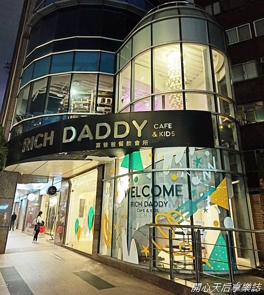 Rich Daddy cafe %26; kids 富爸爸餐飲會所 (1).jpg