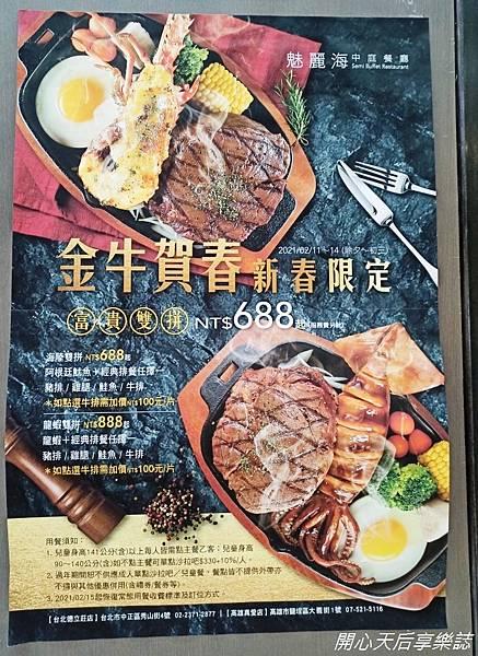 魅麗海中庭餐廳 (27).jpg