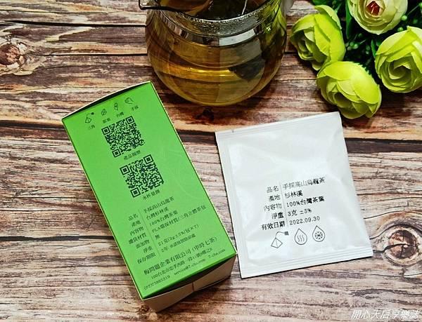 申時七茶烏龍包 (5).jpg