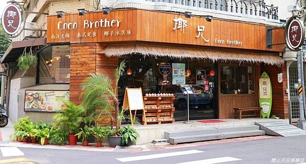 Coco Brother 椰兄-南京店 (6).jpg