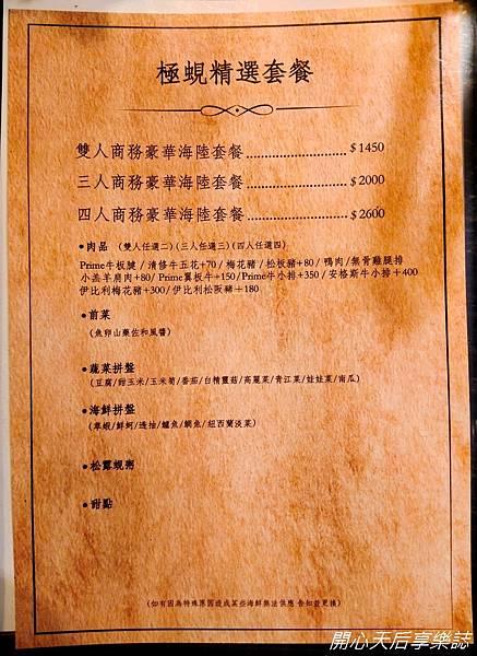 極蜆鍋物  (16).jpg