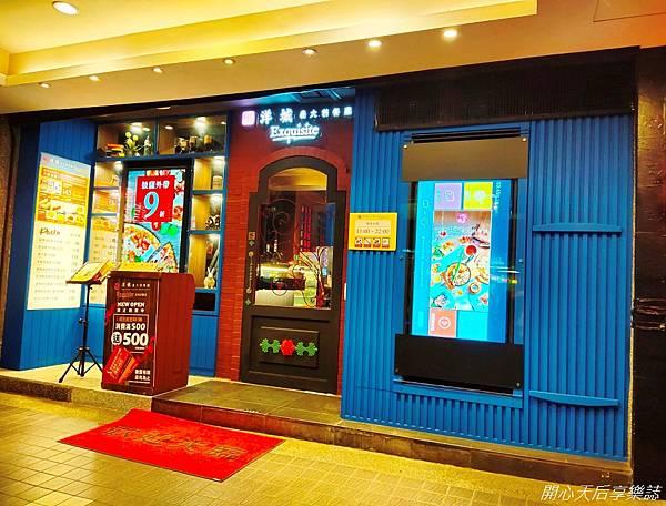 洋城義大利餐廳-長安店 (2).jpg