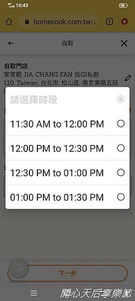家常範低GI私廚低卡餐盒 (7).jpg